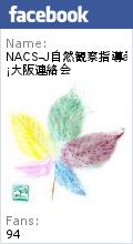 大阪連絡会Facebookページ