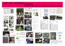 CEPAポスター